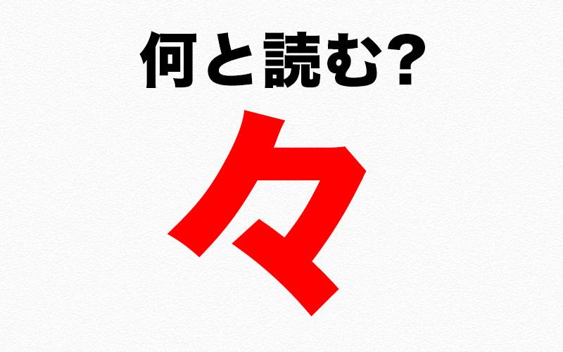 々」の読み方はなに? そもそもこれって漢字? 携帯やPCで出したいとき ...