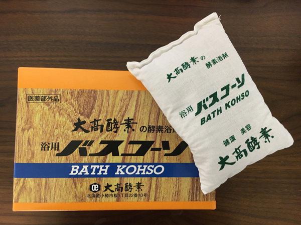 【1】自宅でサロンのような酵素風呂を