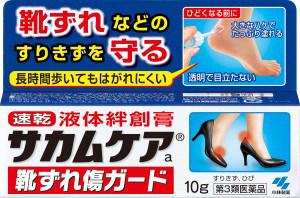 小林製薬 カサムケア 靴ずれ用 10g 850円(税別))