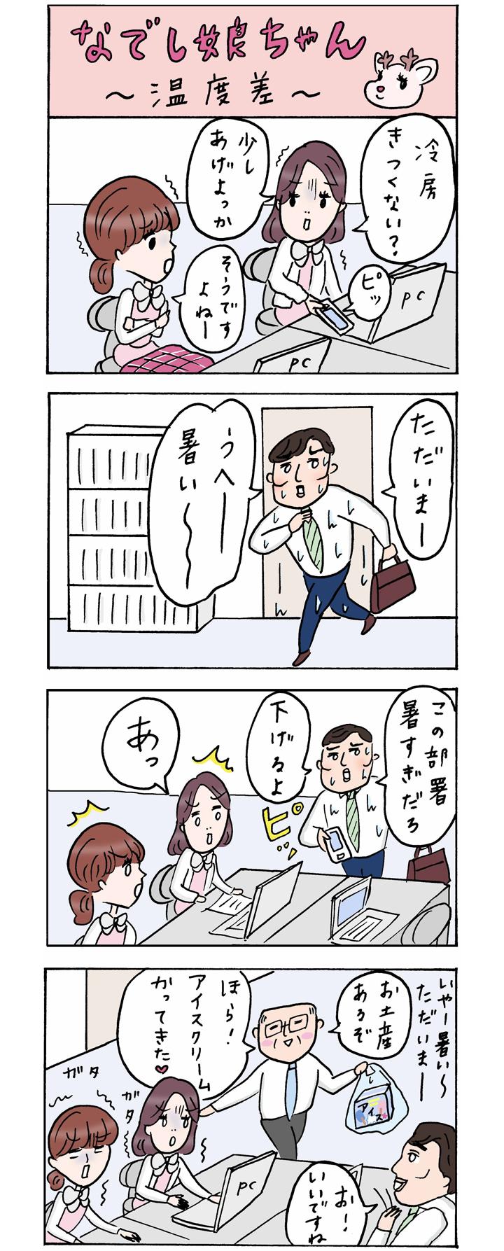 OLあるある漫画】じわじわくる4コマ「なでし娘ちゃん」60話〜69話を ...