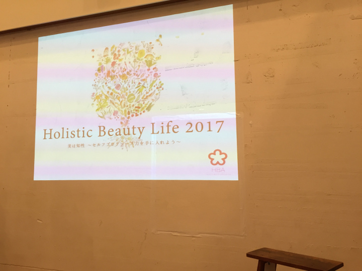 Holistic Beauty Life 2017
