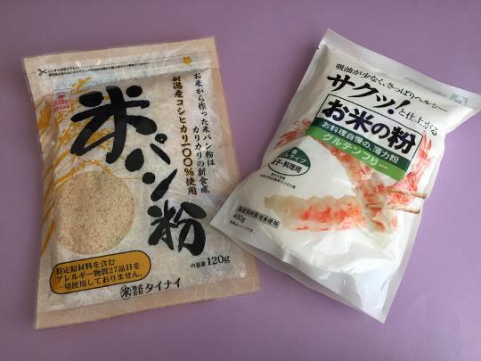 小麦粉を米粉に置き換える