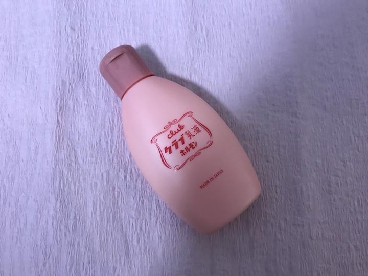 クラブ ホルモンの美容乳液