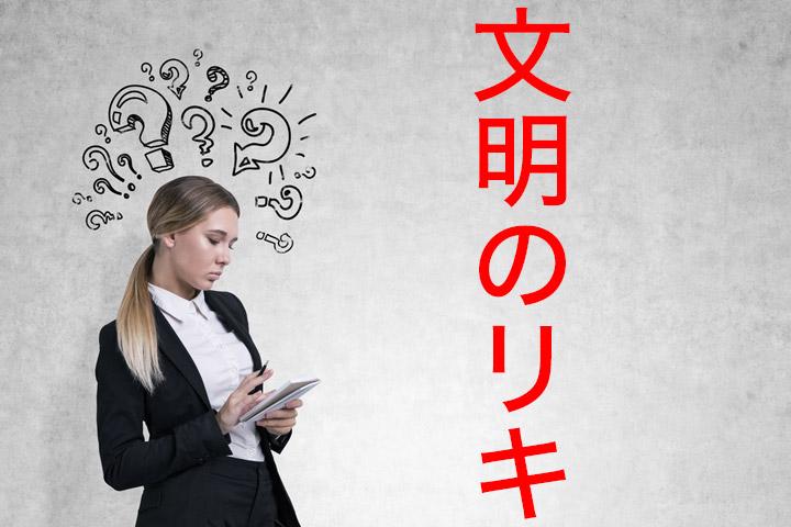 文明のリキって漢字で書ける? 間違えたら半端なく恥ずかしい!