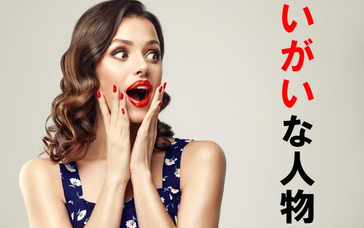 いがいな人物」って漢字で書くと?「以外」って書いてたらハンパなく赤 ...