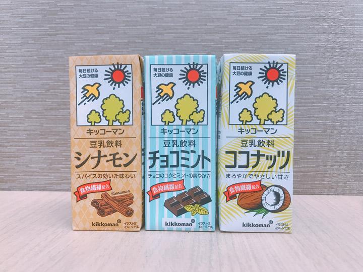 キッコーマン|豆乳飲料(シナモン/チョコミント/ココナッツ)